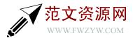 范文资源网(FWZYW.COM)
